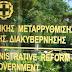 Στο Υπουργείο Διοικητικής Μεταρρύθμισης παραμένουν πονηρούληδες *