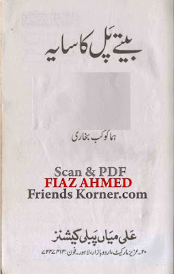 Beetey pal ka saaya novel by Huma Kokab Bukhari Online Reading.