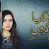 Dil Ka Kya Rung Karun Episode 13 Hum Tv drama High Quality