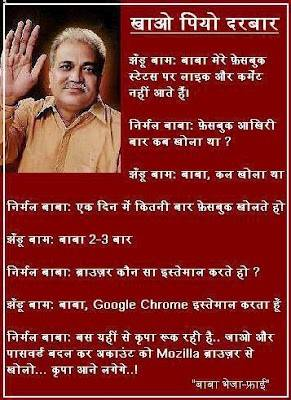 Nirmal Baba Funny Jokes PIctures Collection