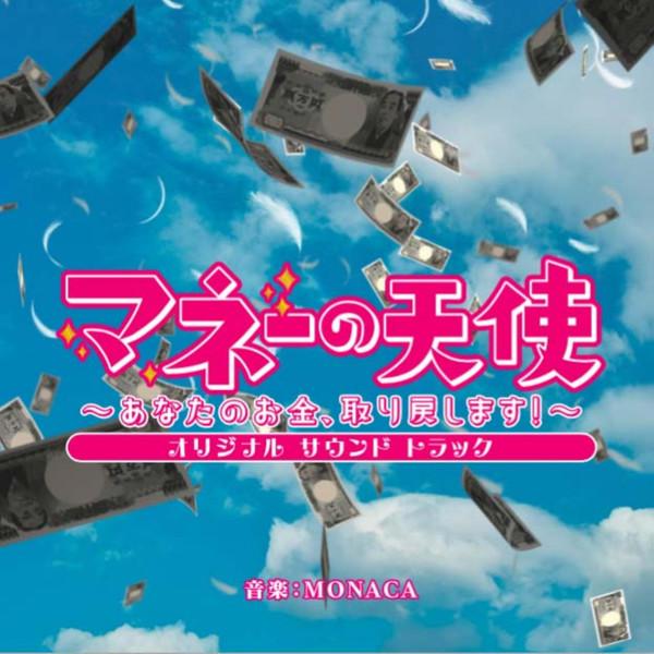 [Album] MONACA – 「マネーの天使~あなたのお金、取り戻します!~」オリジナルサウンドトラック (2016.04.13/MP3/RAR)