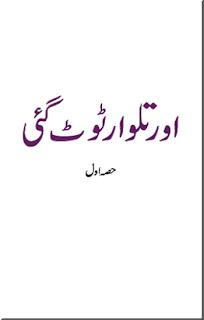 Aur Talwaar Toot Gai