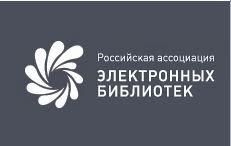Российская ассоциация электронных библиотек