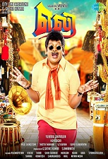 Watch Eli (2015) DVDScr Tamil Full Movie Watch Online Free Download