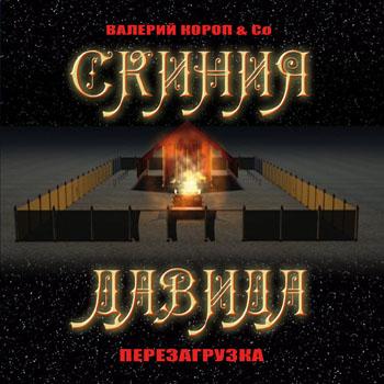 Валерий Короп  - Скиния Давида (2010)