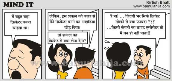 college cartoon, college comics, hindi comics, web comics