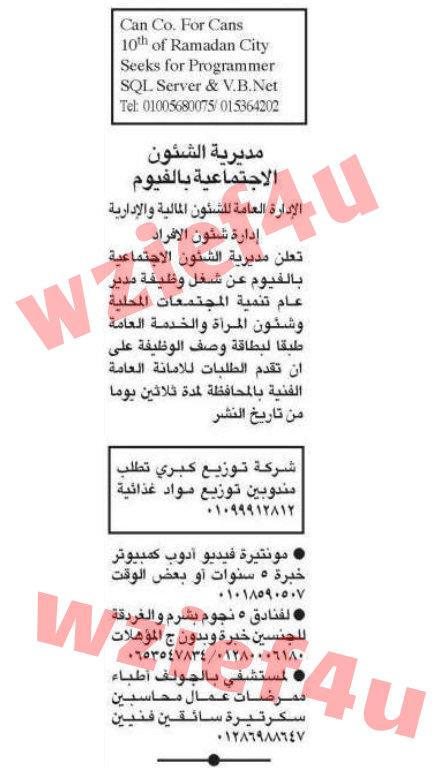 وظائف جريدة الأهرام الاحد 24 فبراير 2013 -وظائف مصر الأحد 24-2-2013