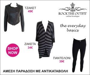 rocktheoutfit