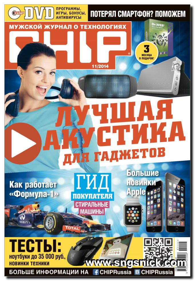 Chip №11 ноябрь 2014 Россия. Обложка журнала