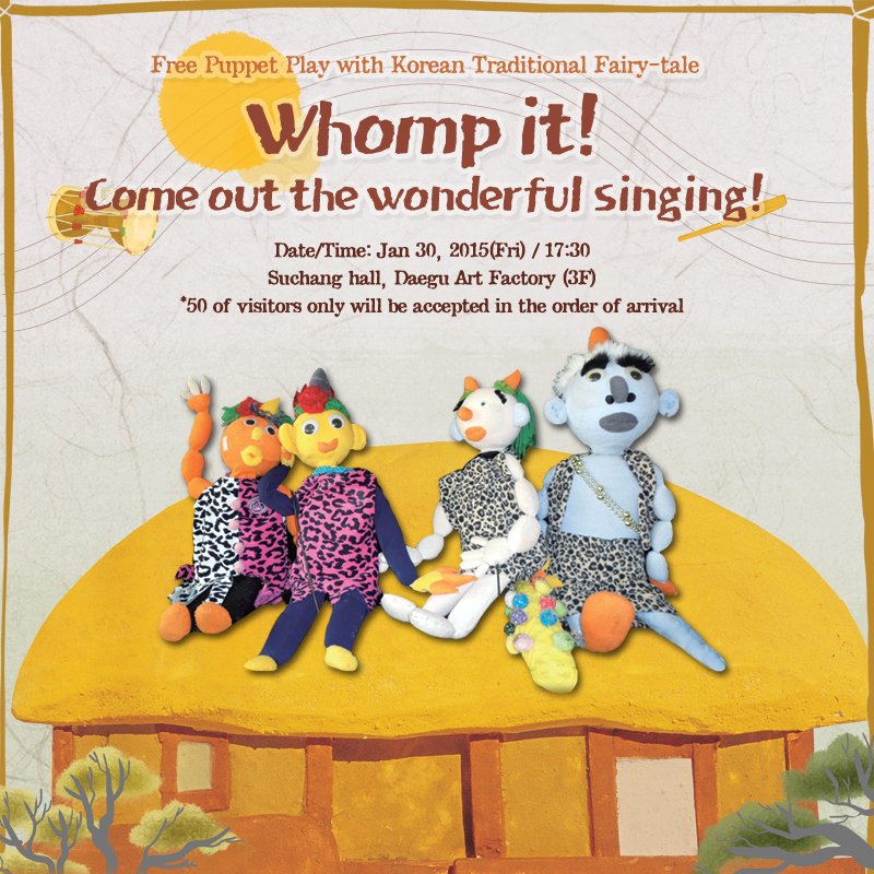 Whomp it! Come out the wonderful singing!