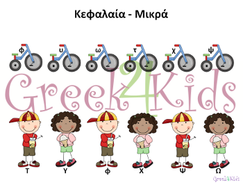 www.greek4kids.eu/Greek4Kids/Letters/BicyclesChildrenLetters.pdf