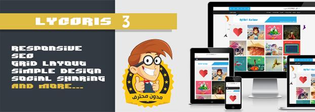 قالب Lycoris 3 معرب و محسن لمحركات البحث و يعتبر من اقوى قوالب بلوجر 2014