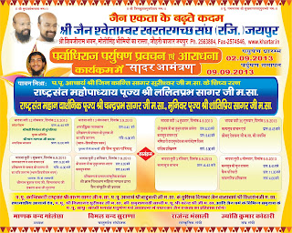 Paryushan 2013 program Jain unity