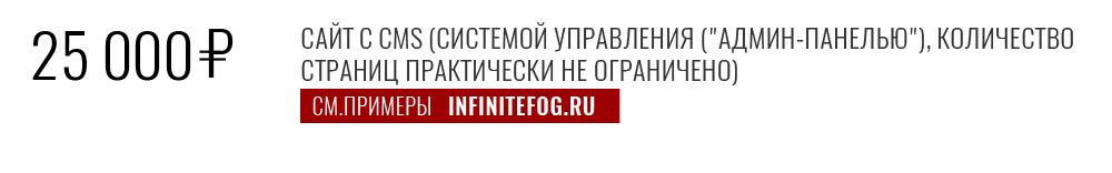 http://infinitefog.ru