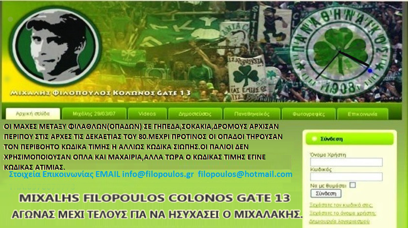 http://filopoulos.blogspot.gr/