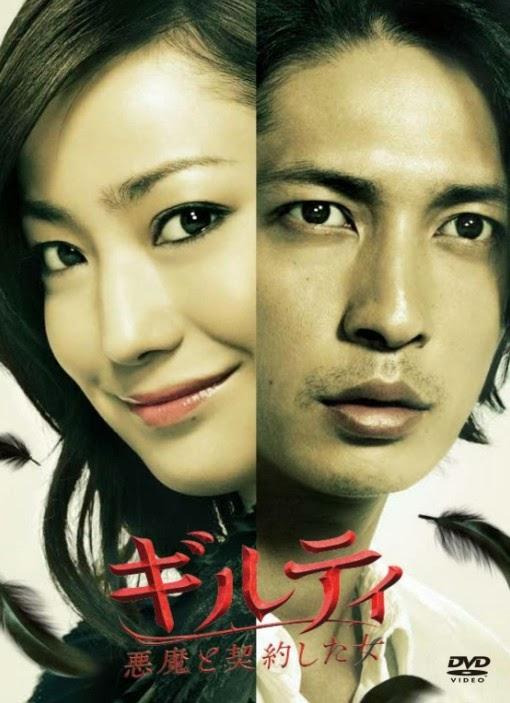 الدراما اليابانيه  ,    Guilty  ,  المذنبه المراه التي تعاقدت مع الشيطان  ,    Guilty Akuma to Keiyakushita Onna  ,    ギルティ 悪魔と契約した女