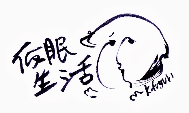 片岡フグリの仮眠生活