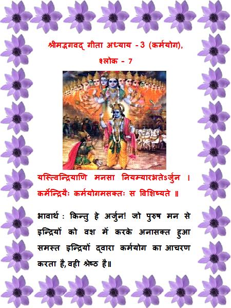 Bhavarth: Shri Krishan Bhagawan Arajun Se kahate hai ki Hai arjun! Jo Purush Man