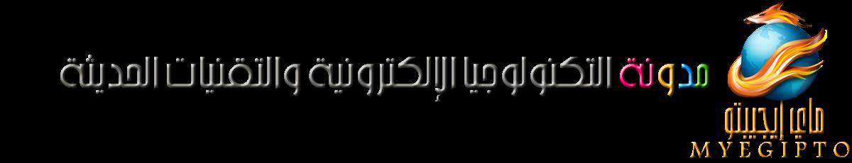 ماي إيجيبتو│MyEgipto