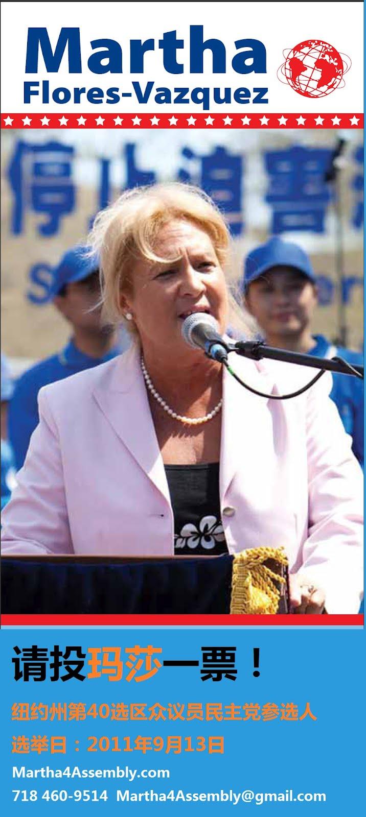 ... 茉莉花行动部落: Martha Flores-Vazquez for Assembly Member of NY