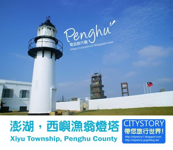 【澎湖縣●西嶼鄉●景點】台灣最古老燈塔,海之光,漁翁燈塔我來了!