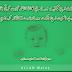 Maa Apny Bacha ka itnaa intizaar nhi karti jitna - Urdu Maa Wallpapers