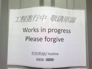敬請原諒 = Please forgive ?