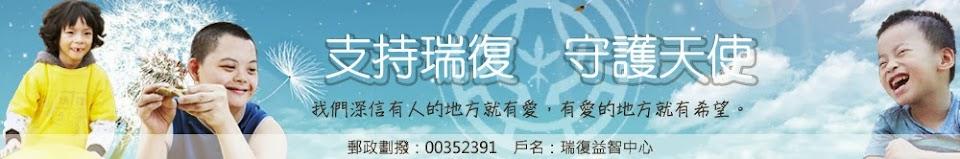 財團法人台南市私立天主教瑞復益智中心