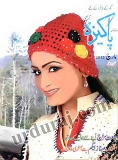 free download Pakeeza Digest March 2013 pdf