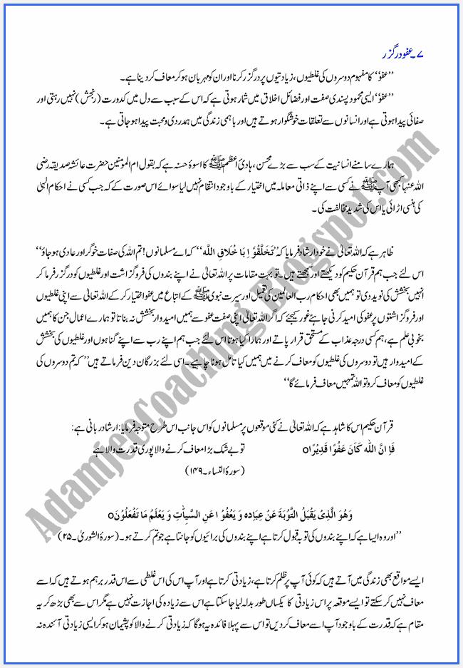 XI-Islamiat-Notes-Rasool-e-Akram-Aafoo-o-darguzar