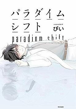 Paradigm Shift Manga