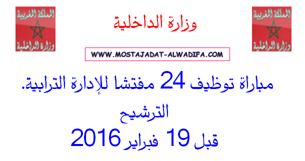 وزارة الداخلية مباراة توظيف 24 مفتشا للإدارة الترابية. الترشيح قبل 19 فبراير 2016