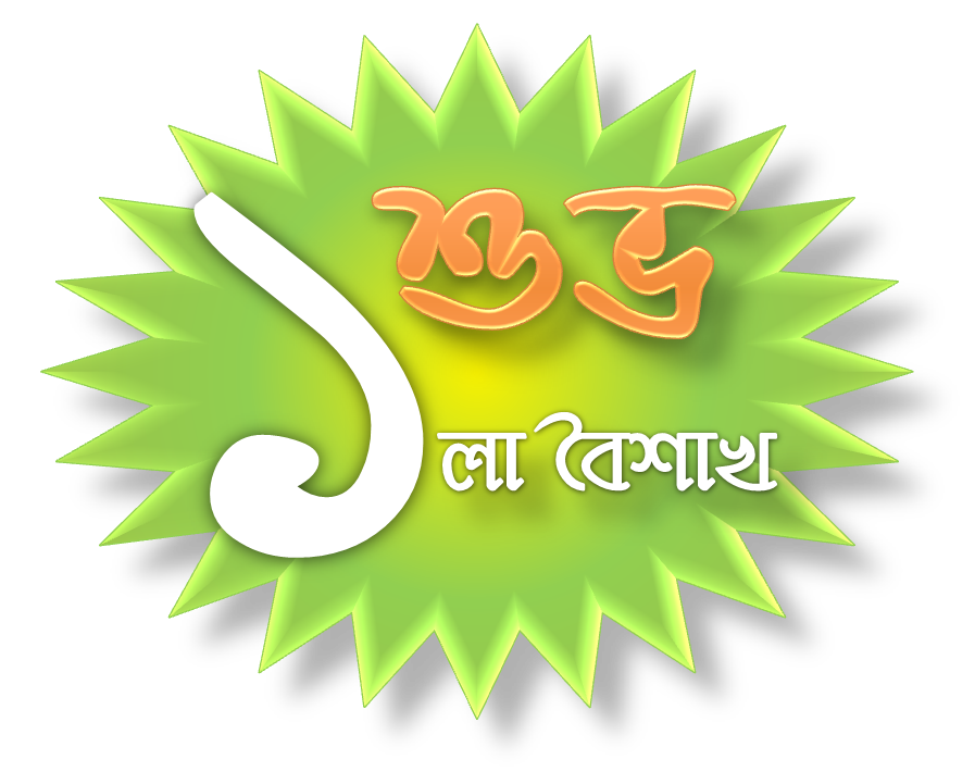 essay on pohela boishakh Pohela boishakh paragraph write a paragraph about pohela boishakh paragraph writing is a common question in school level in bangladesh pohela boishakh is an important topic for a paragraph.