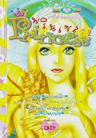 Princess เล่ม 72