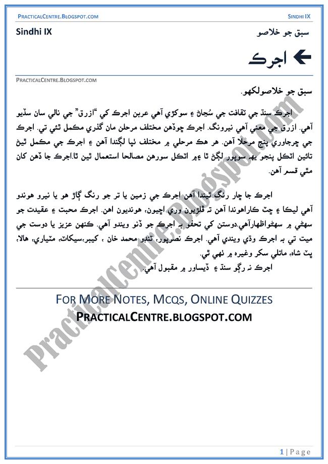 ajrak-sabaq-ka-khulasa-sindhi-notes-ix
