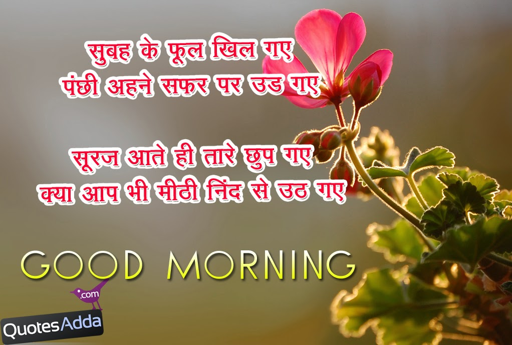 good morning shayari in hindi telugu