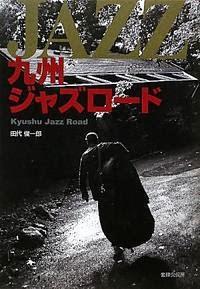 書籍「九州ジャズロード」