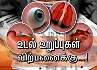 Sun News Vivatha Medai 17-06-13