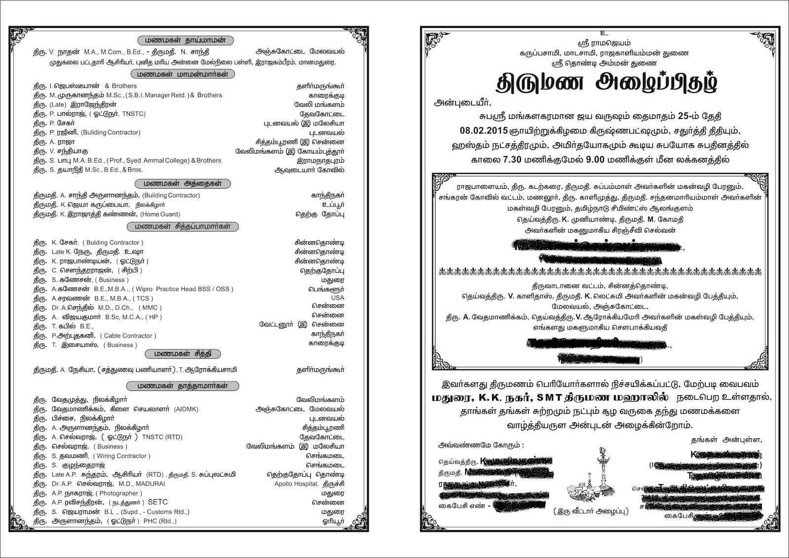 Tamil marriage invitation format sample stopboris Image collections