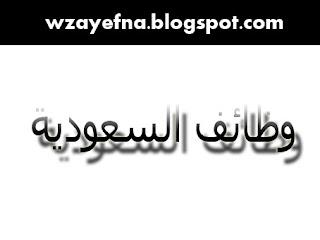 Administration official import of Public Administration in Riyadh|مسئول ادارة الاستيراد بالادارة العامة بالرياض