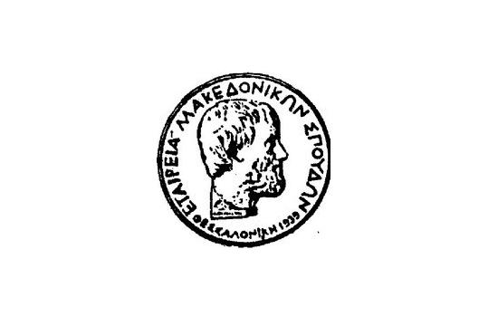 Εταιρεία Μακεδονικών Σπουδών / Θεσσαλονίκης