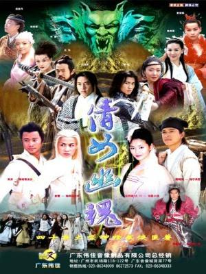 Thiện Nữ U Hồn (2003) - A Chinese Ghost Story (2003) - USLT - (40/40)