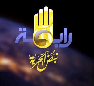 تردد قناة رابعة الفضائية الجديد