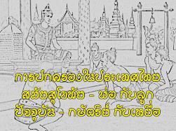การปกครองในประเทศไทย