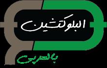 البلوكتشين بالعربي