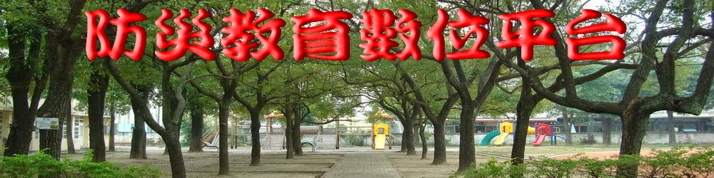 中溪國小防災教育平台