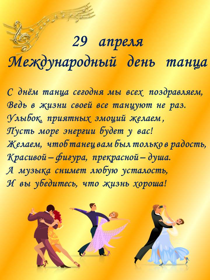 Поздравление к дню танцев
