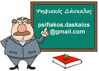 Επικοινωνία - Contact us