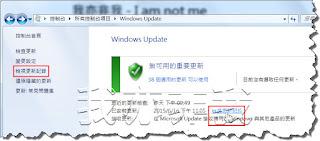 查閱 Windows 自動更新的記錄