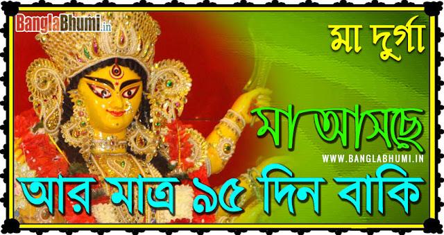 Maa Durga Asche 95 Din Baki - Maa Durga Asche Photo in Bangla